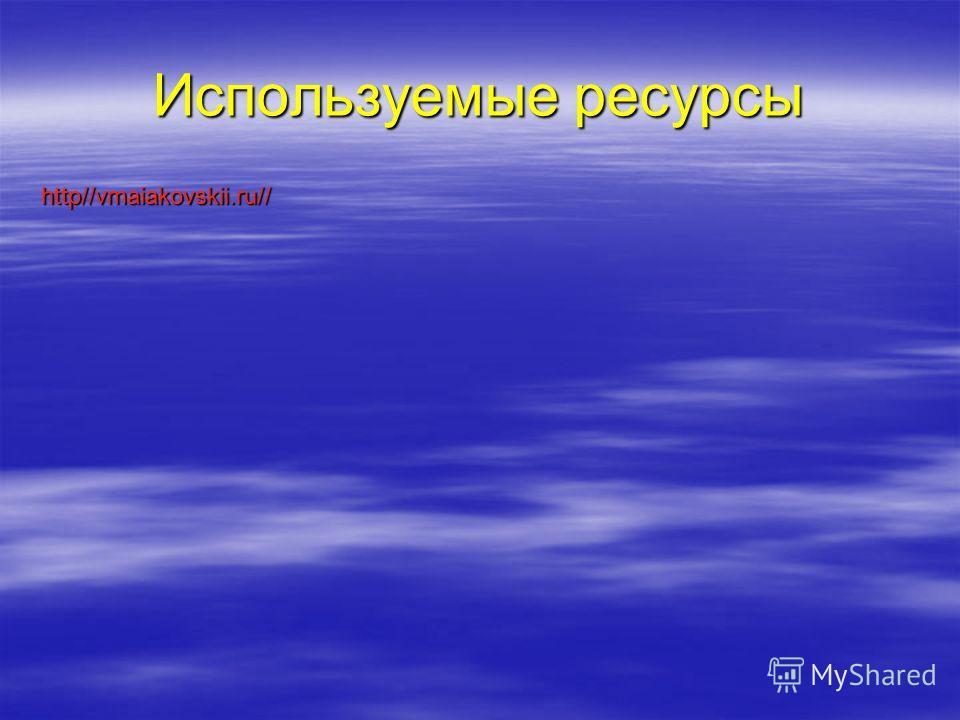 Используемые ресурсы http//vmaiakovskii.ru//