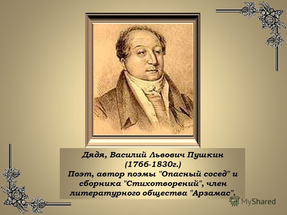 василий львович пушкин биография