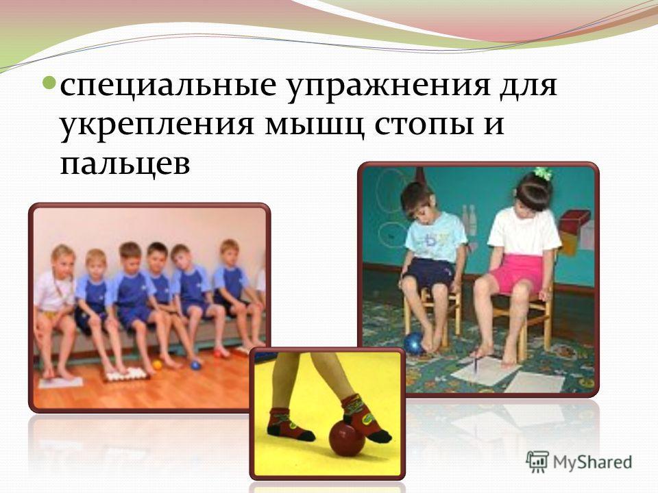 специальные упражнения для укрепления мышц стопы и пальцев