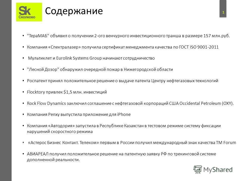 Истории успеха Участников Проекта «Сколково» Июнь 2013