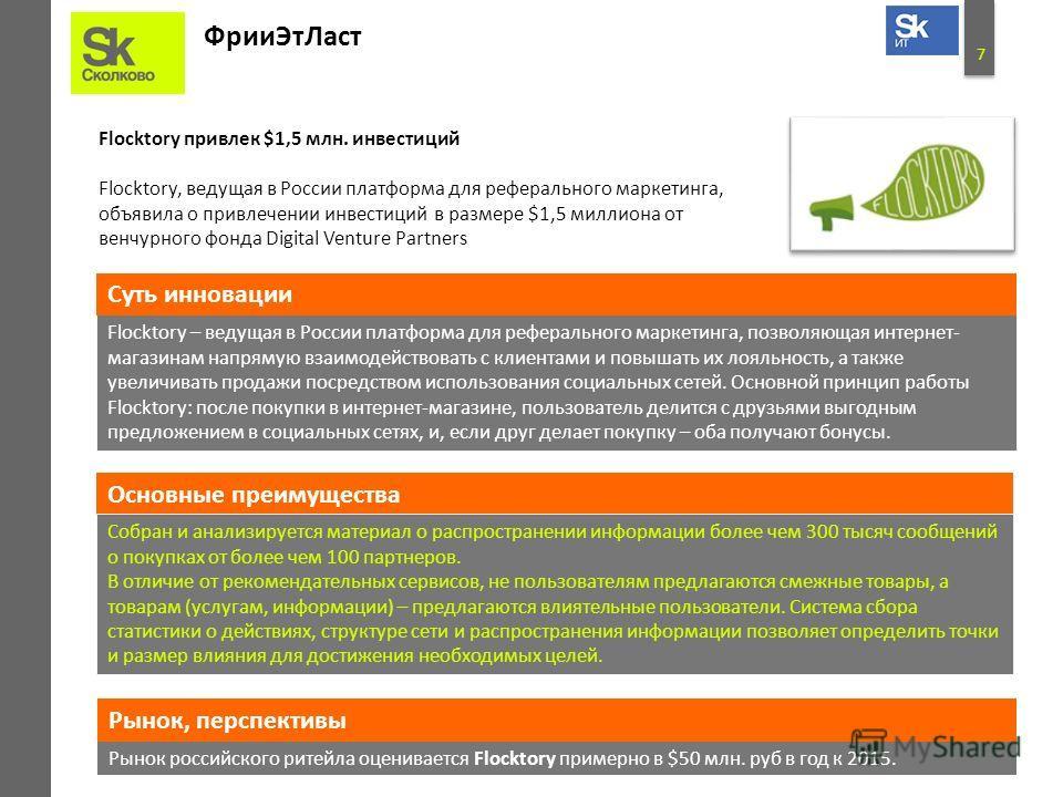 6 Центр нефтегазовых технологий У Центра нефтегазовых технологий появилась интеллектуальная собственность Роспатент принял положительное решение о выдаче патента по заявке на изобретение: