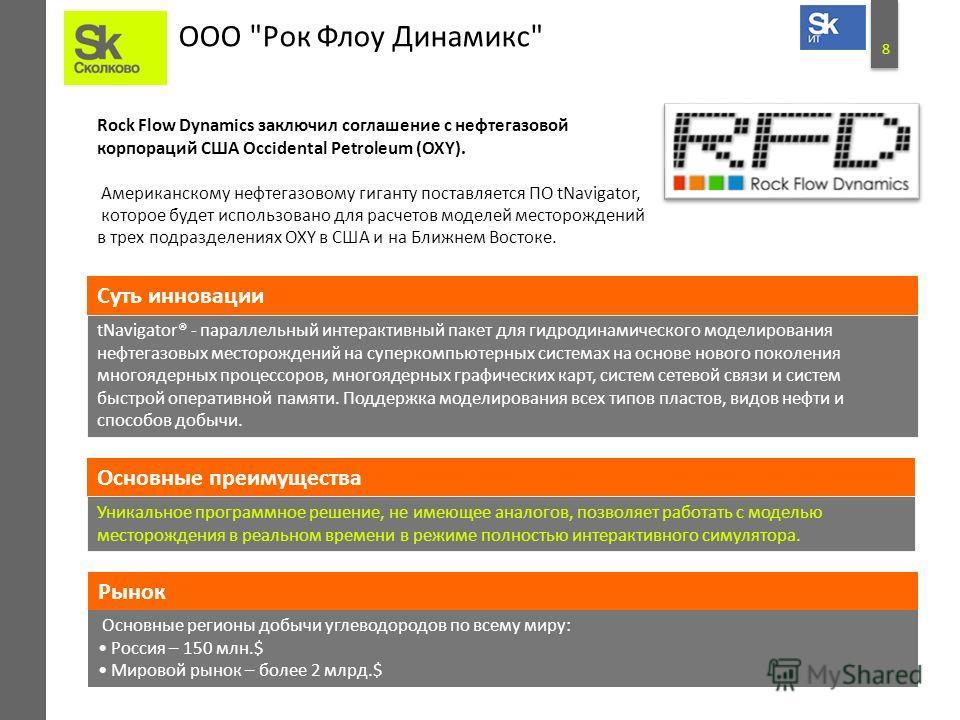 7 ФрииЭтЛаст Flocktory привлек $1,5 млн. инвестиций Flocktory, ведущая в России платформа для реферального маркетинга, объявила о привлечении инвестиций в размере $1,5 миллиона от венчурного фонда Digital Venture Partners Flocktory – ведущая в России