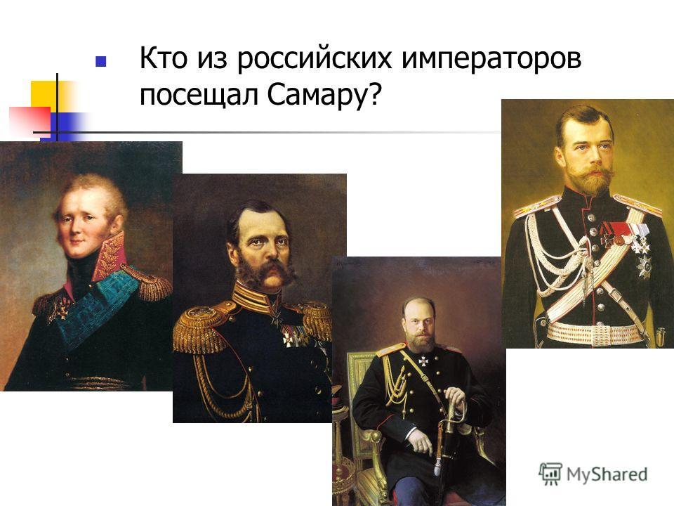 Кто из российских императоров посещал Самару?