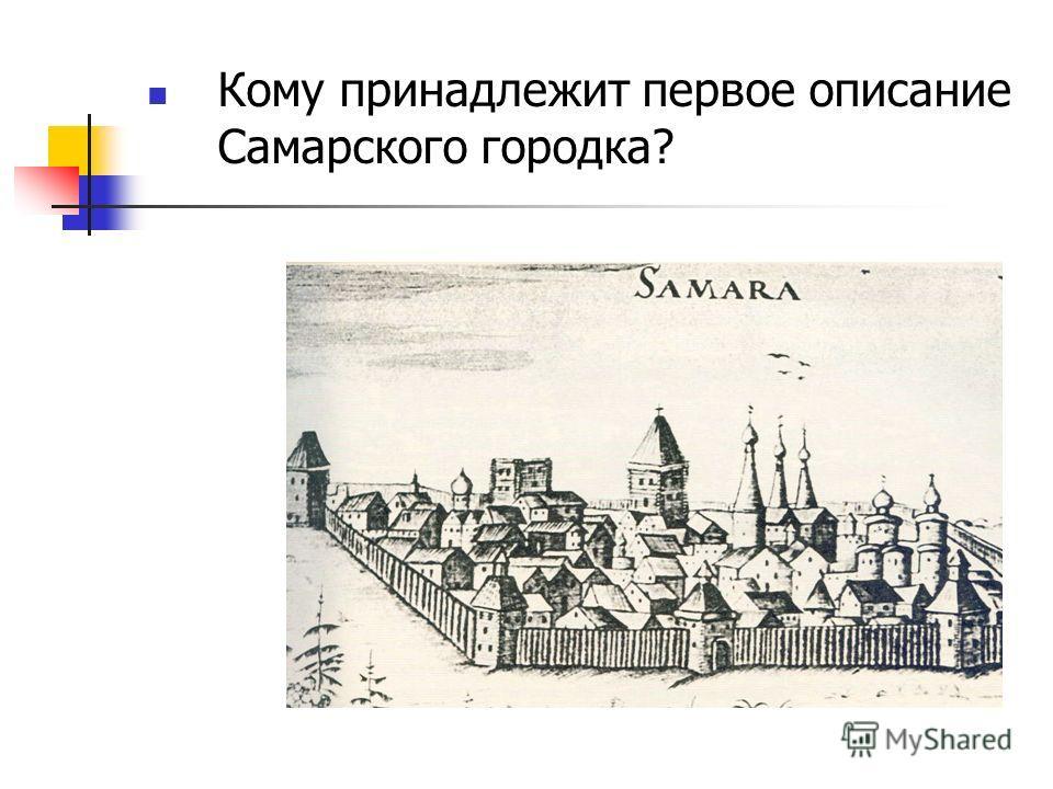 Кому принадлежит первое описание Самарского городка?