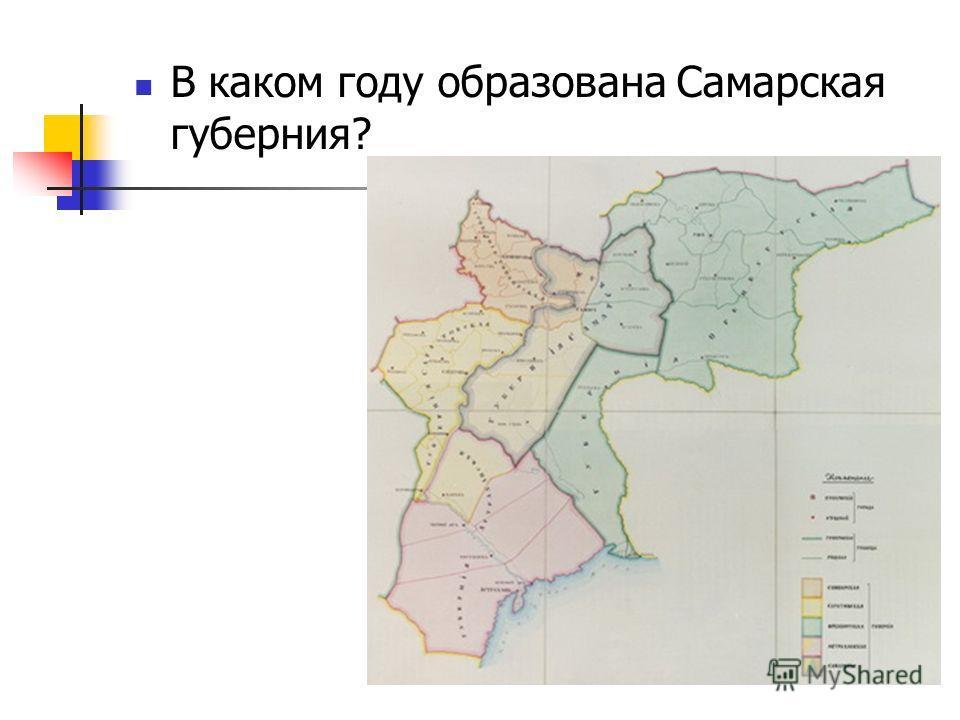 В каком году образована Самарская губерния?