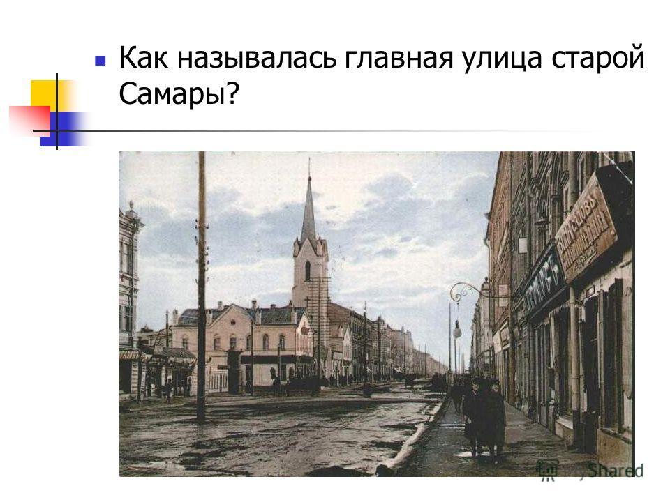 Как называлась главная улица старой Самары?