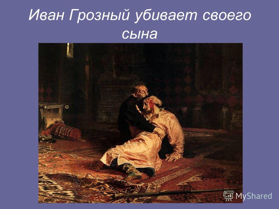 Иван Грозный убивает своего сына