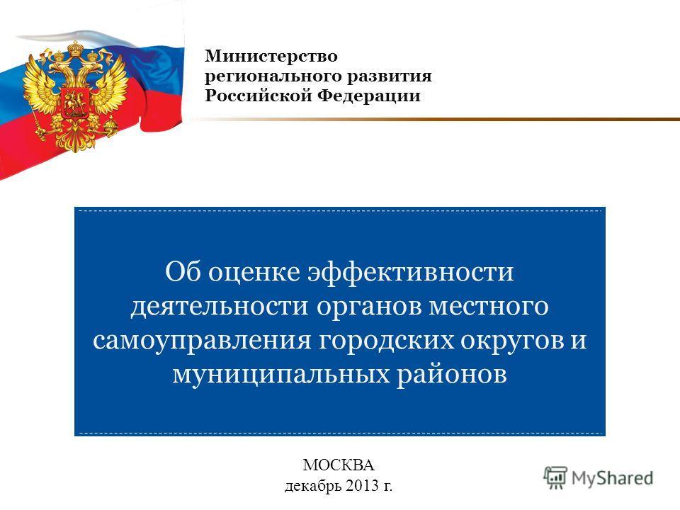 Сводный доклад об эффективности деятельности органов местного самоуправления 7214