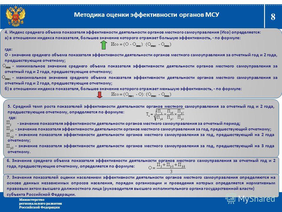 Методика оценки эффективности органов МСУ 8 Министерство регионального развития Российской Федерации 5. Средний темп роста показателей эффективности деятельности органов местного самоуправления за отчетный год и 2 года, предшествующие отчетному, опре