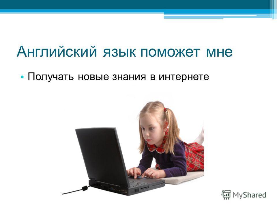 Английский язык поможет мне Получать новые знания в интернете