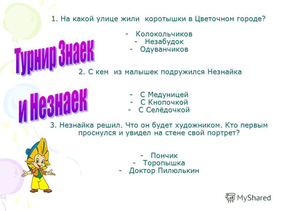 Николай Носов придумал фантастического человечка по имени Незнайка. Сколько книг про Незнайку? «Незнайка в солнечном городе» «Приключения Незнайки и его друзей» «Незнайка на Луне»