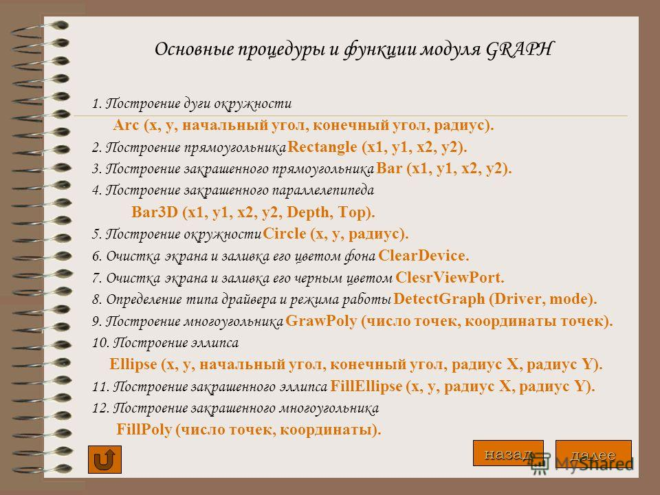 Res:Integer; Begin grDriver:=detect; InitGraph(grDriver,grMode, C:\TP\BGI); ErrCode:=GraphResult; if ErrCode=drOk then begin { сюда следует поместить основные конструкции (операторы) } end; CloseGraph; end. далее назад