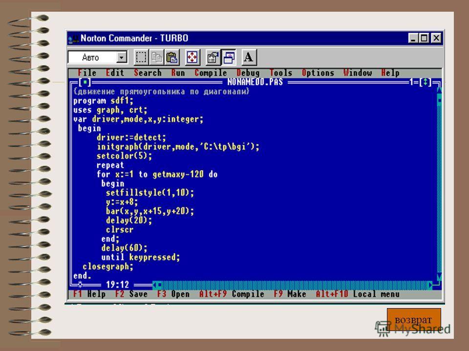 13. Рисование точки PutPixel (x, y, цвет). 14. Установка цвета SetColor (цвет). 15. Определение максимальных значений экрана по оси X и Y. GetMaxX GetMaxY. Цвета 0 – черный 6 – оранжевый 1 – синий 7 – белый 2 – салатовый 8 – серый 3 – голубой 9 – вас