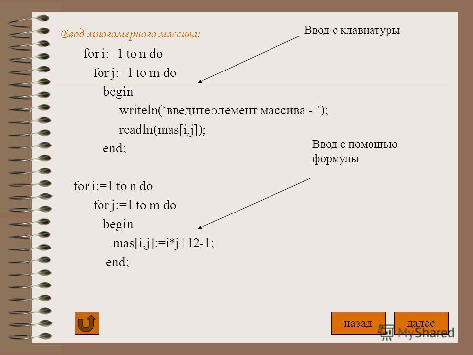 2 Многомерные массивы Очень часто используются многомерные массивы, т.е. Массивы массивов. Особенно широко распространены двухмерные массивы, иначе называемые матрицами. Синтаксис(с использованием имени типа t): 1. type_t = array [1..n,1..m] of _type