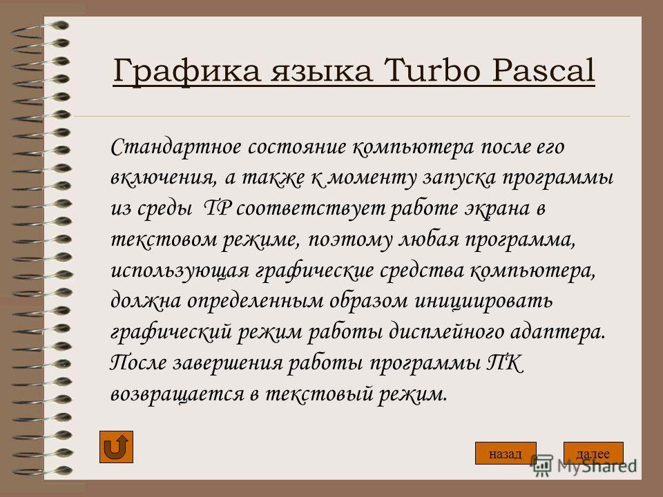 Содержание: Графика языка Turbo Pascal Графика языка Turbo Pascal Массивы Записи