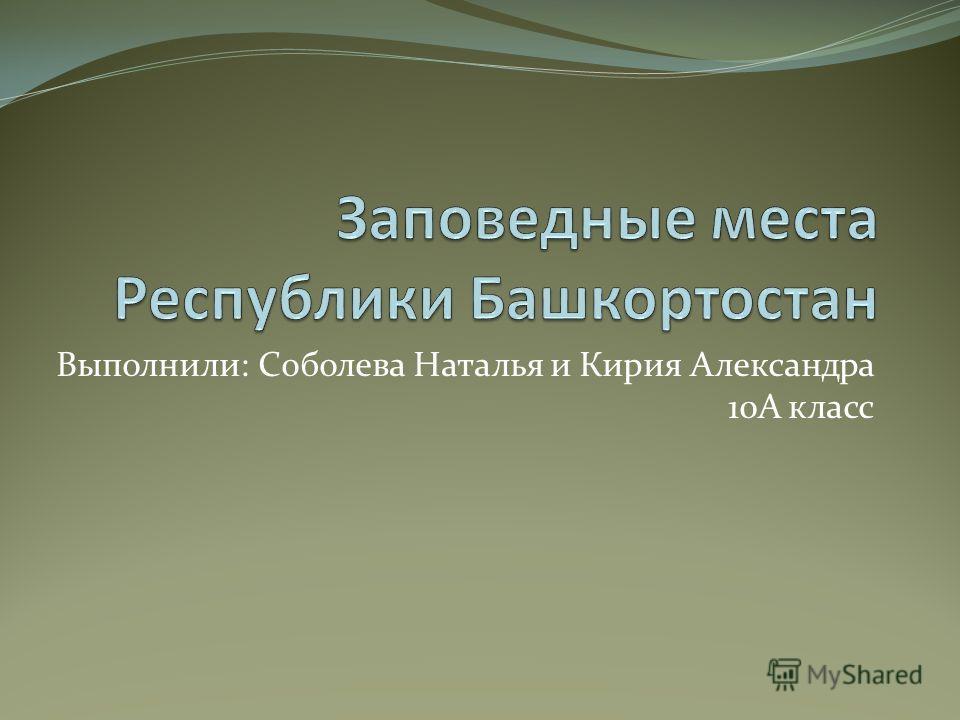 Выполнили: Соболева Наталья и Кирия Александра 10А класс
