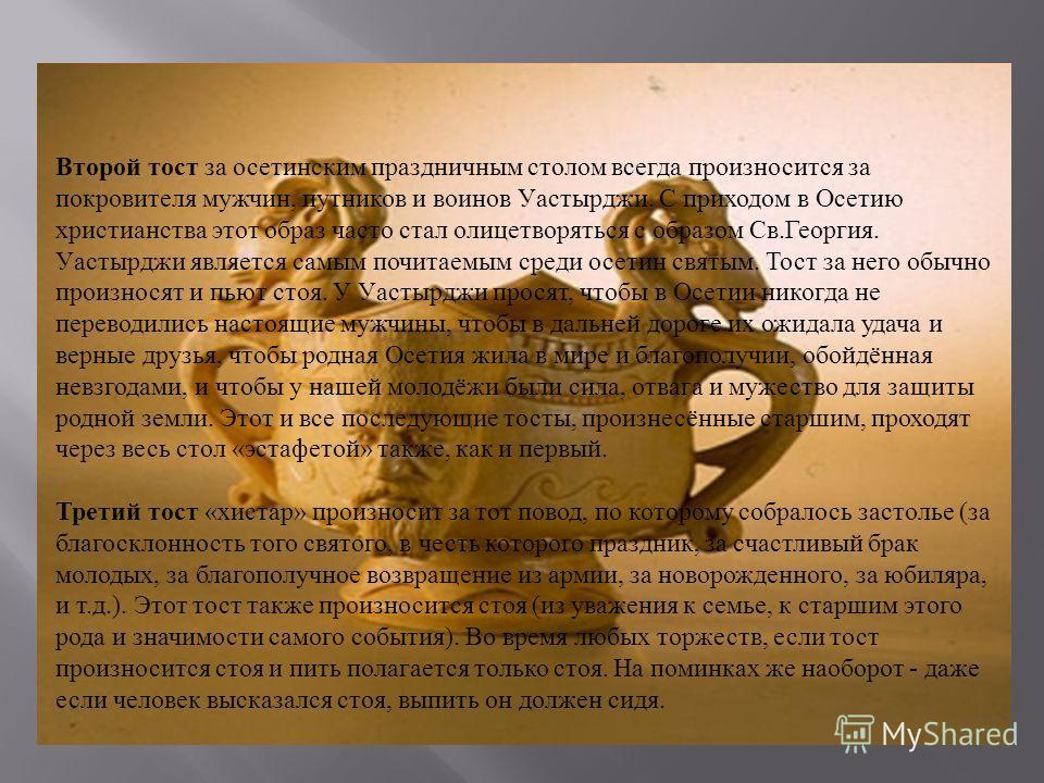 Тосты на осетинском читать