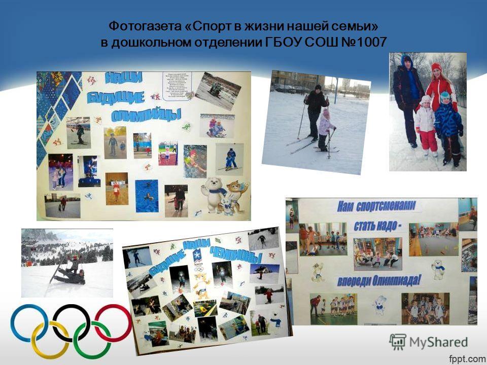 Фотогазета «Спорт в жизни нашей семьи» в дошкольном отделении ГБОУ СОШ 1007