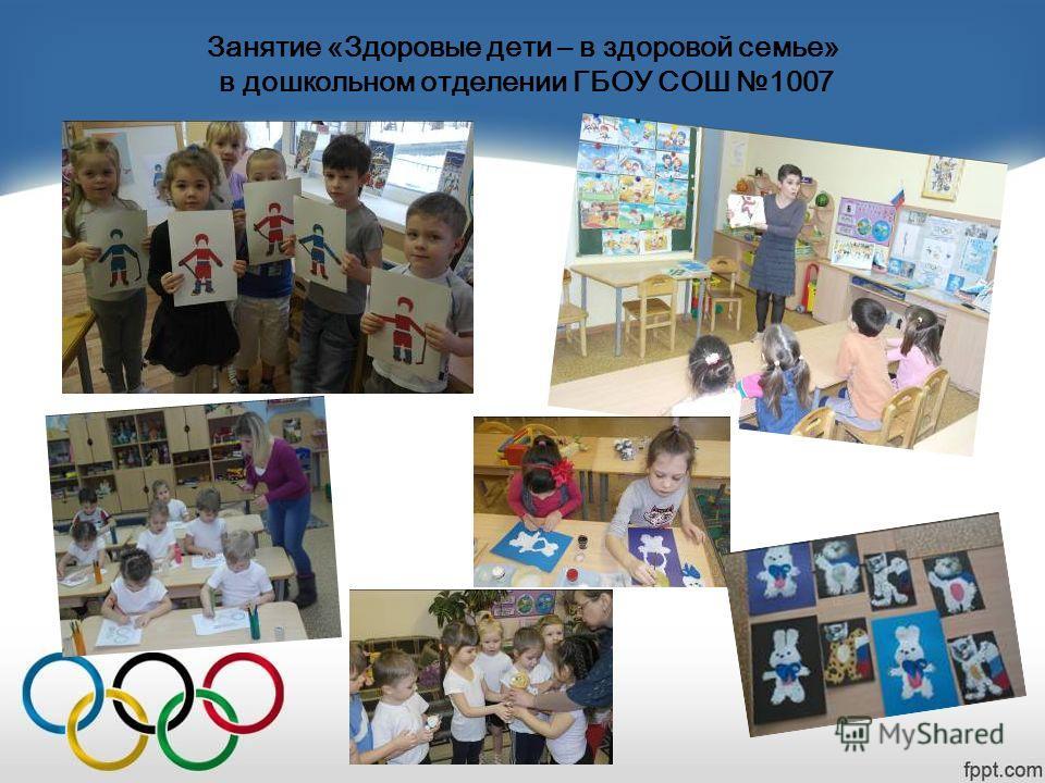 Занятие «Здоровые дети – в здоровой семье» в дошкольном отделении ГБОУ СОШ 1007