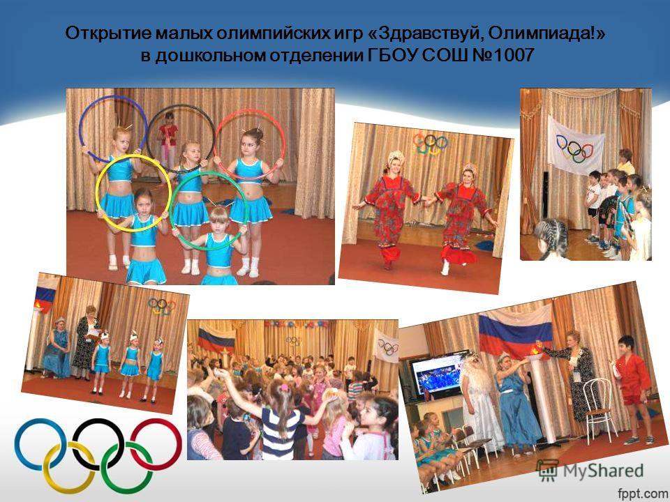 Открытие малых олимпийских игр «Здравствуй, Олимпиада!» в дошкольном отделении ГБОУ СОШ 1007