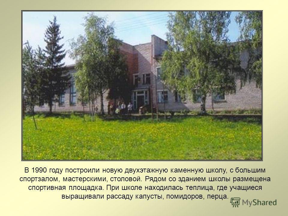 В 1990 году построили новую двухэтажную каменную школу, с большим спортзалом, мастерскими, столовой. Рядом со зданием школы размещена спортивная площадка. При школе находилась теплица, где учащиеся выращивали рассаду капусты, помидоров, перца.