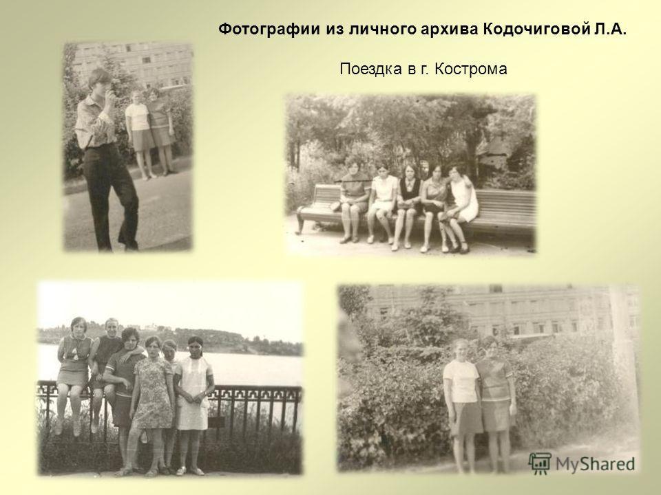 Фотографии из личного архива Кодочиговой Л.А. Поездка в г. Кострома
