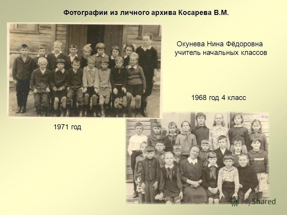 Фотографии из личного архива Косарева В.М. 1968 год 4 класс 1971 год Окунева Нина Фёдоровна учитель начальных классов