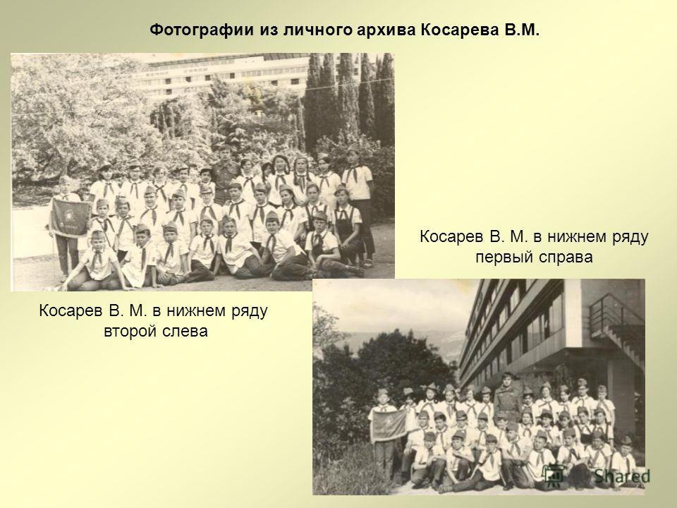 Фотографии из личного архива Косарева В.М. Косарев В. М. в нижнем ряду первый справа Косарев В. М. в нижнем ряду второй слева