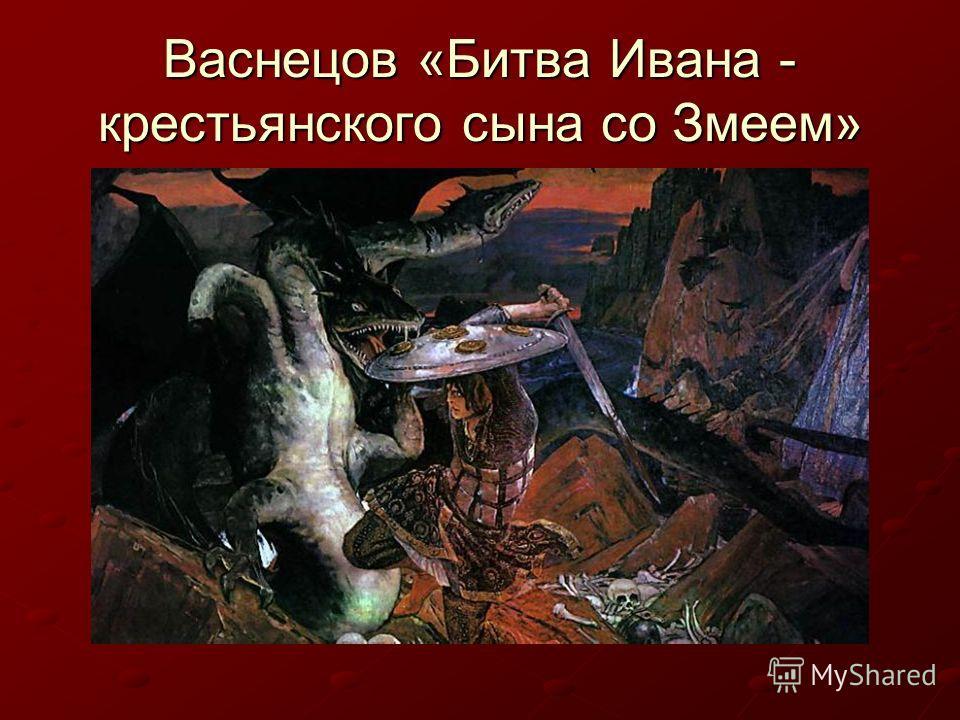 Васнецов «Битва Ивана - крестьянского сына со Змеем»