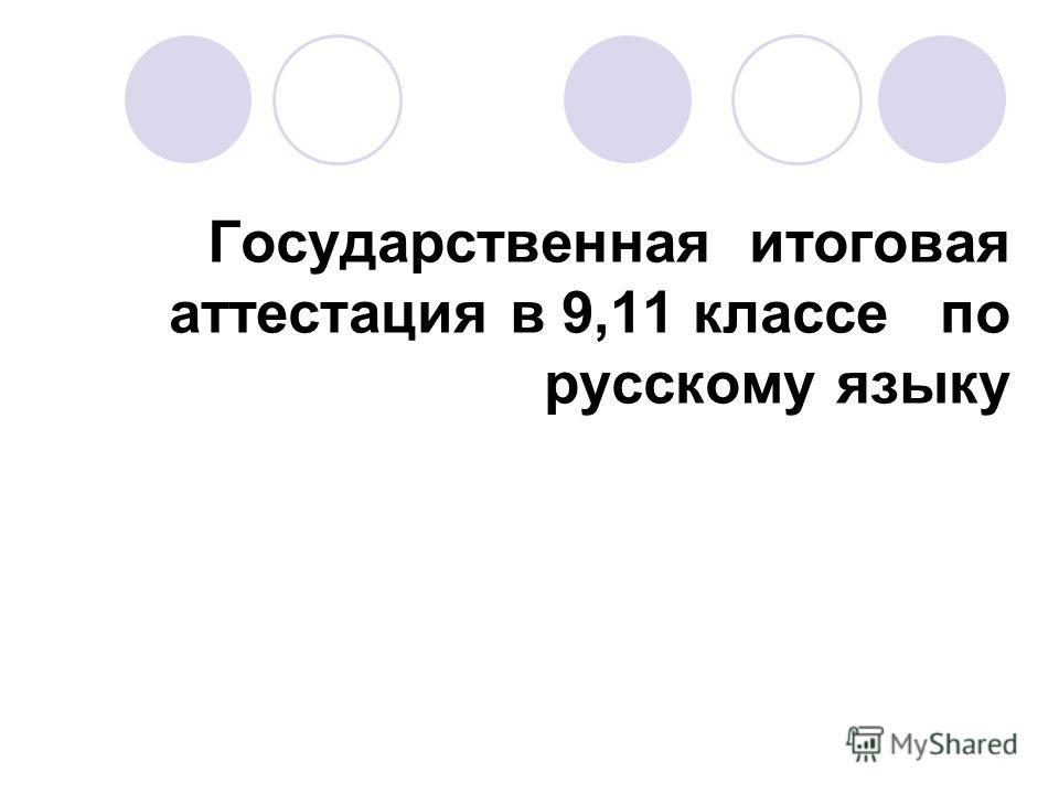 Государственная итоговая аттестация в 9,11 классе по русскому языку