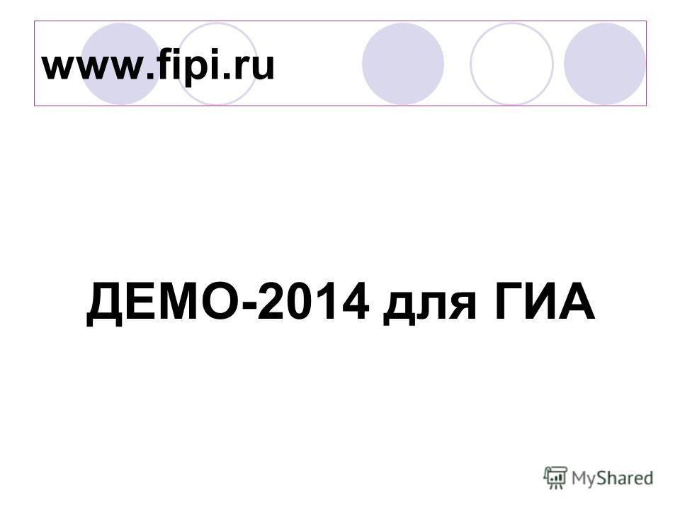 www.fipi.ru ДЕМО-2014 для ГИА