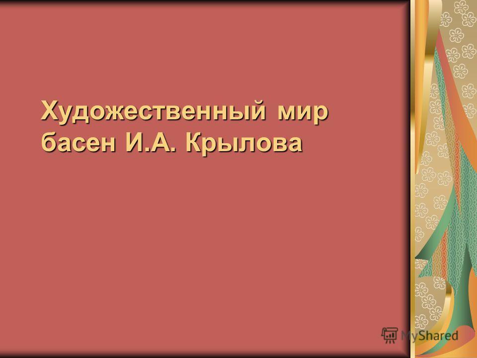 Художественный мир басен И.А. Крылова