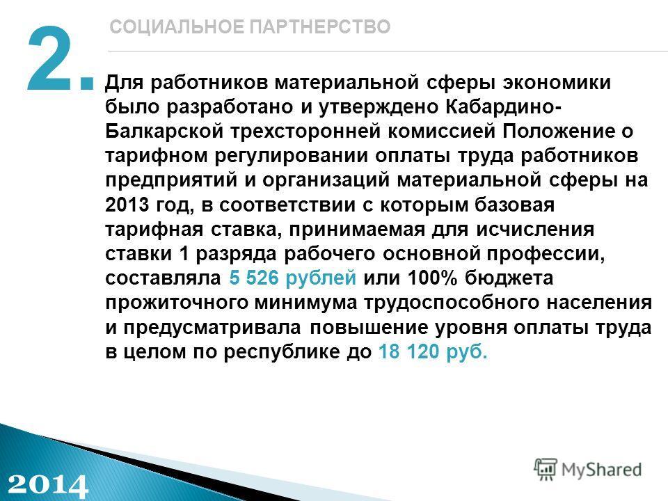 Для работников материальной сферы экономики было разработано и утверждено Кабардино- Балкарской трехсторонней комиссией Положение о тарифном регулировании оплаты труда работников предприятий и организаций материальной сферы на 2013 год, в соответстви