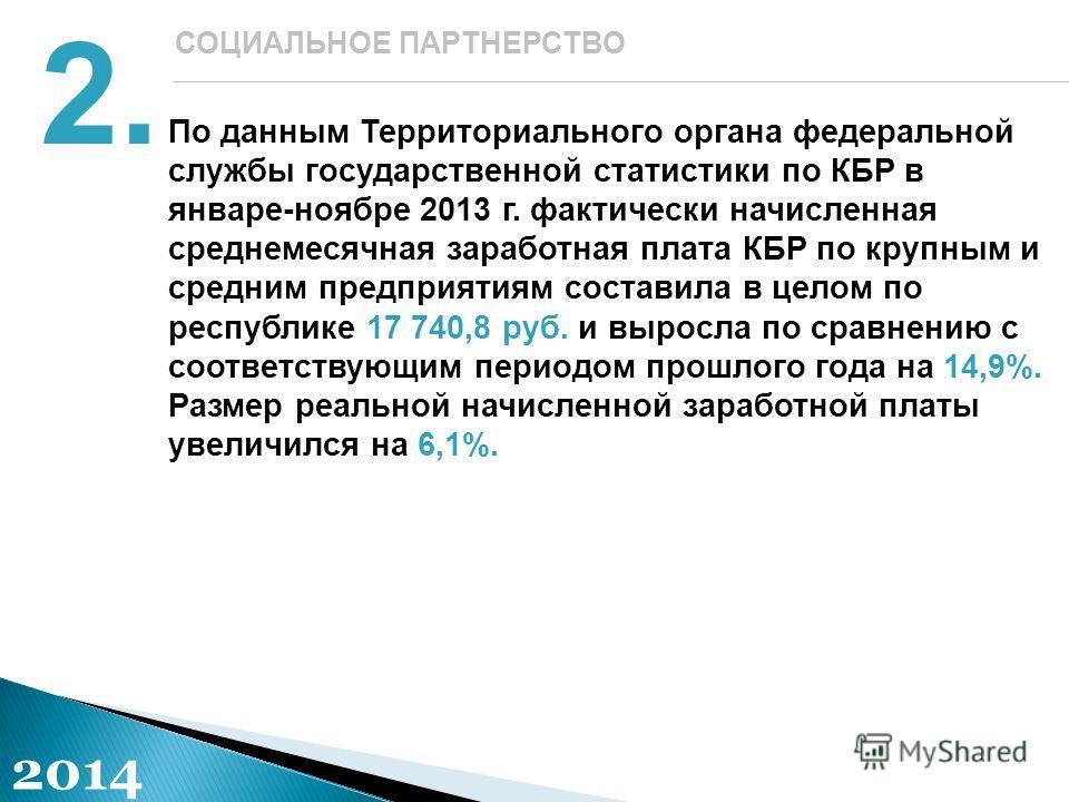 По данным Территориального органа федеральной службы государственной статистики по КБР в январе-ноябре 2013 г. фактически начисленная среднемесячная заработная плата КБР по крупным и средним предприятиям составила в целом по республике 17 740,8 руб.