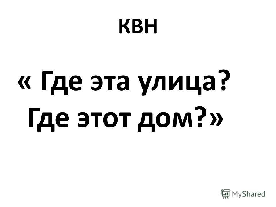 КВН « Где эта улица? Где этот дом?»