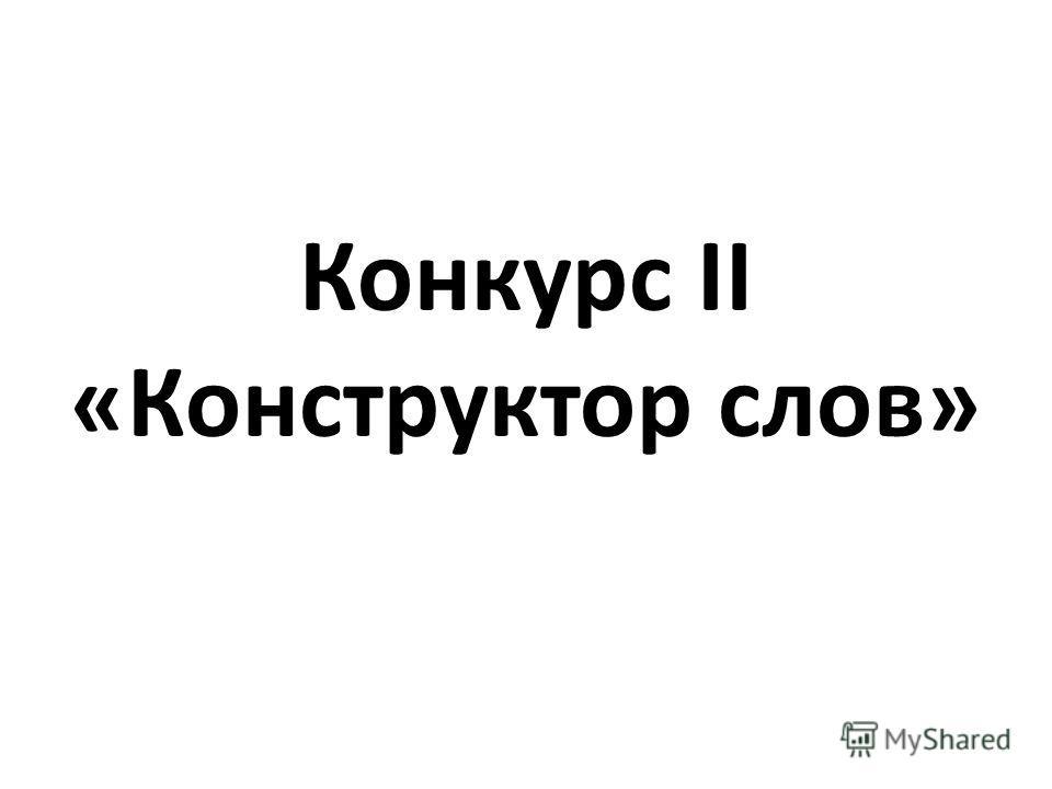 Конкурс II «Конструктор слов»
