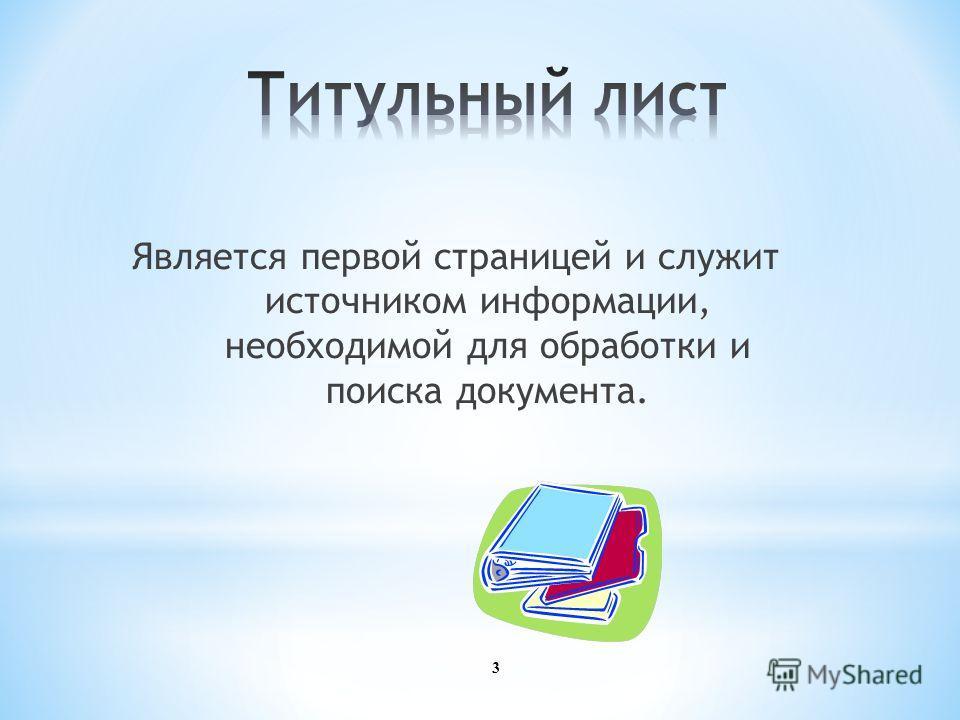 3 Является первой страницей и служит источником информации, необходимой для обработки и поиска документа.