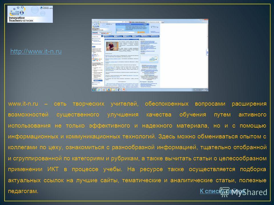 http://www.it-n.ru www.it-n.ru – сеть творческих учителей, обеспокоенных вопросами расширения возможностей существенного улучшения качества обучения путем активного использования не только эффективного и надежного материала, но и с помощью информацио