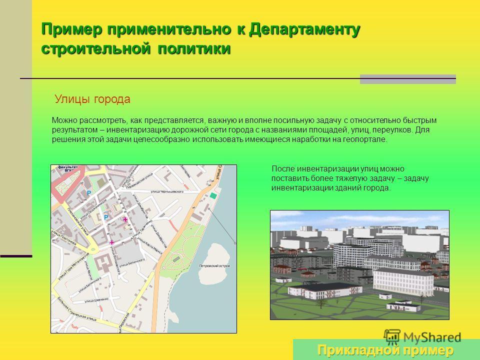 Пример применительно к Департаменту строительной политики После инвентаризации улиц можно поставить более тяжелую задачу – задачу инвентаризации зданий города. Улицы города Можно рассмотреть, как представляется, важную и вполне посильную задачу с отн