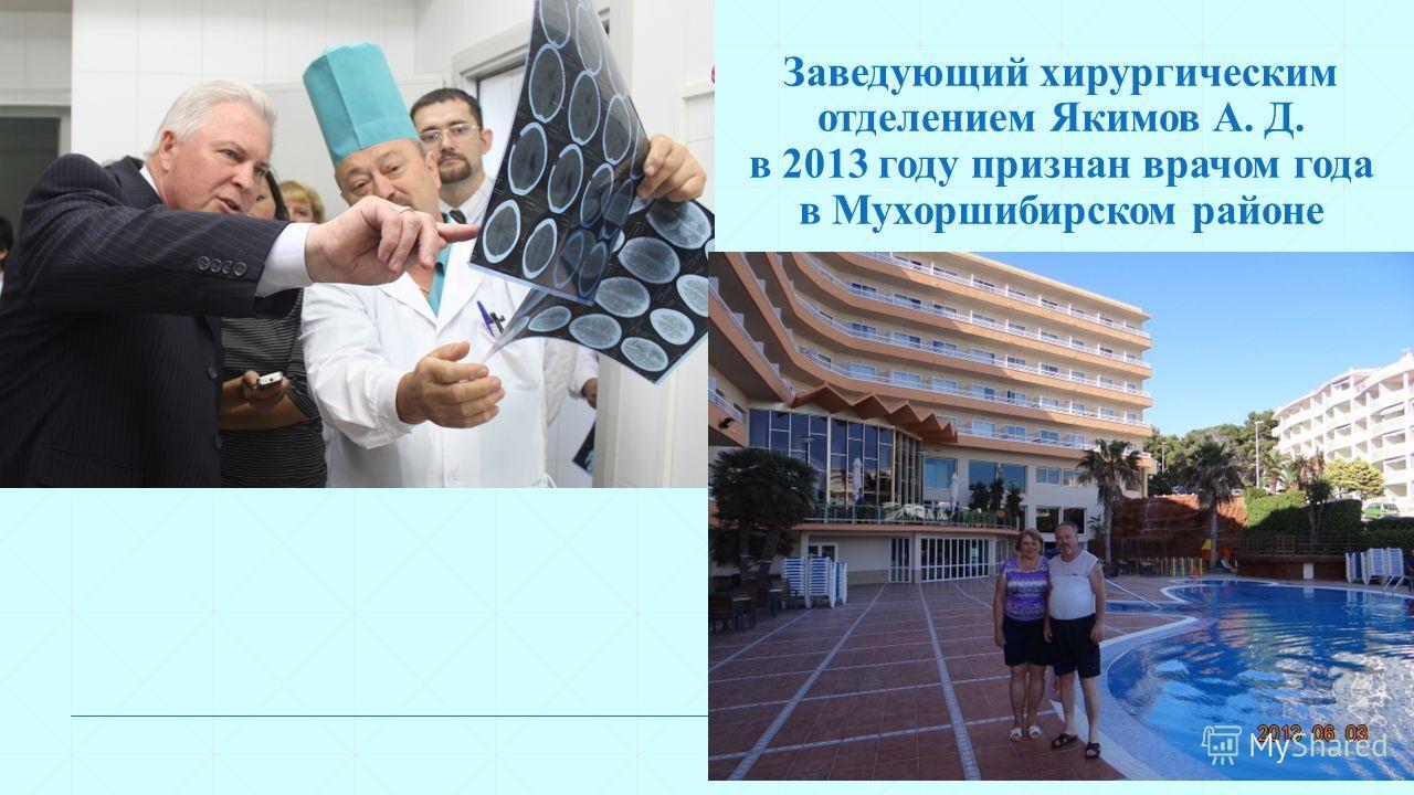 Заведующий хирургическим отделением Якимов А. Д. в 2013 году признан врачом года в Мухоршибирском районе