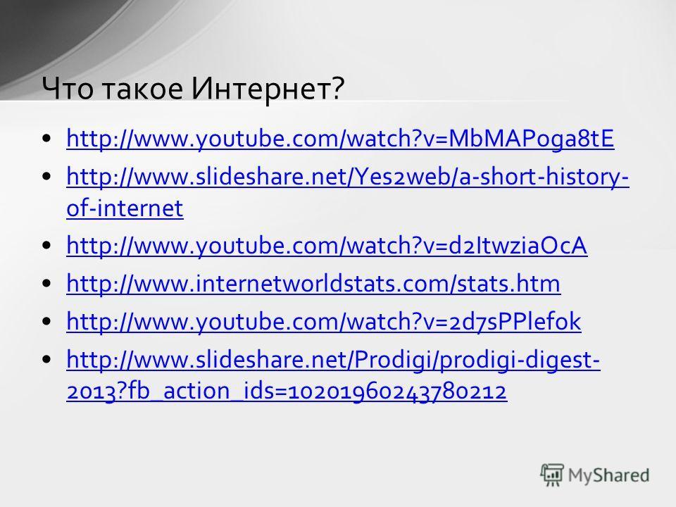 http://www.youtube.com/watch?v=MbMAPoga8tE http://www.slideshare.net/Yes2web/a-short-history- of-internethttp://www.slideshare.net/Yes2web/a-short-history- of-internet http://www.youtube.com/watch?v=d2ItwziaOcA http://www.internetworldstats.com/stats