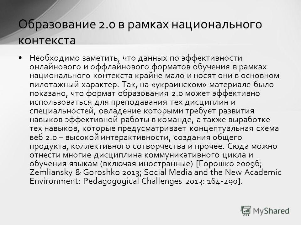 Необходимо заметить, что данных по эффективности онлайнового и оффлайнового форматов обучения в рамках национального контекста крайне мало и носят они в основном пилотажный характер. Так, на «украинском» материале было показано, что формат образовани