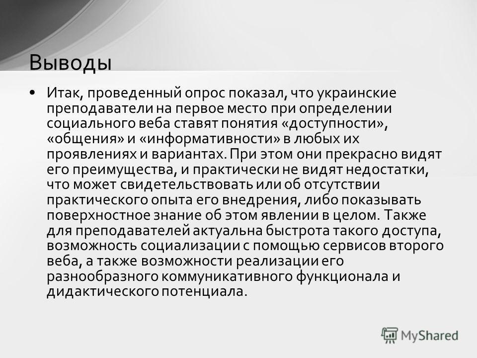Итак, проведенный опрос показал, что украинские преподаватели на первое место при определении социального веба ставят понятия «доступности», «общения» и «информативности» в любых их проявлениях и вариантах. При этом они прекрасно видят его преимущест
