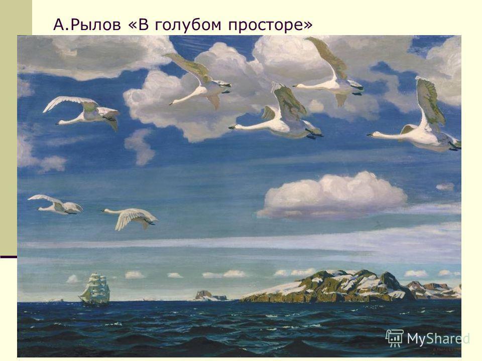 А.Рылов «В голубом просторе»