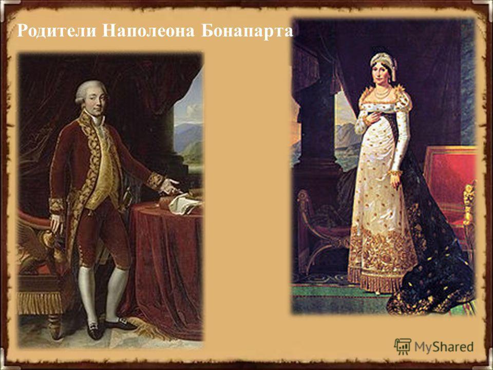 Родители Наполеона Бонапарта