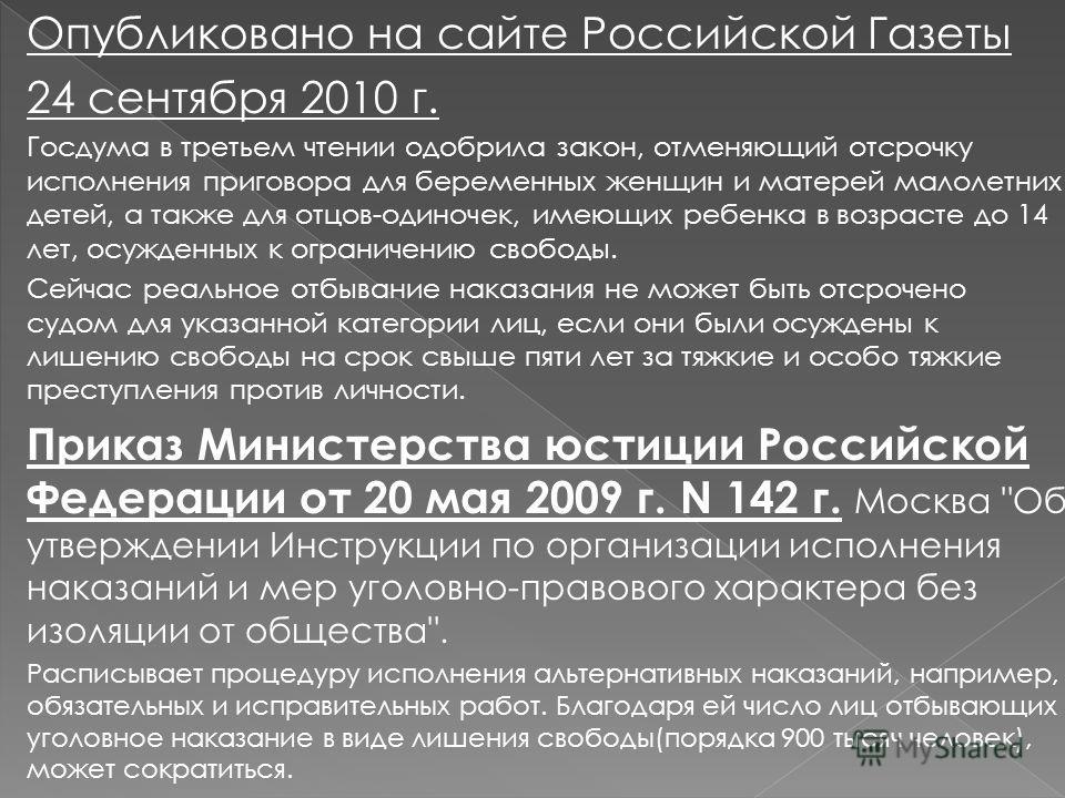Опубликовано на сайте Российской Газеты 24 сентября 2010 г. Госдума в третьем чтении одобрила закон, отменяющий отсрочку исполнения приговора для беременных женщин и матерей малолетних детей, а также для отцов-одиночек, имеющих ребенка в возрасте до