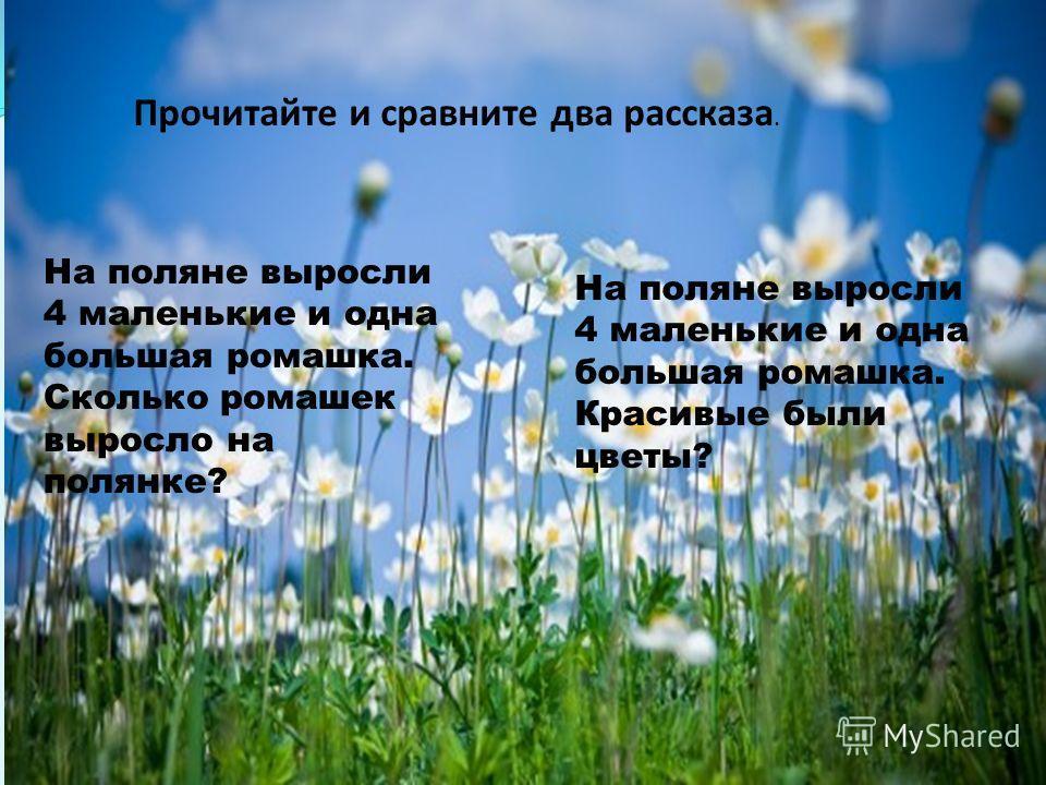 Разбей на части цветы и составь 4 выражения. Придумай рассказ по каждому выражению с вопросом. 1 +4 4 +1 5 - 1 5 - 4