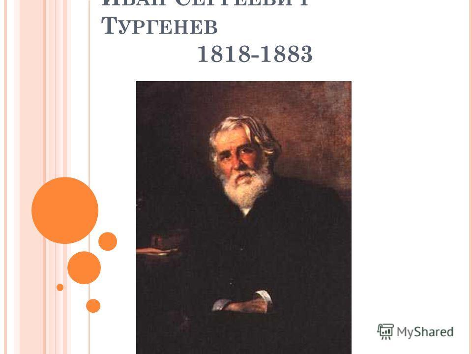И ВАН С ЕРГЕЕВИЧ Т УРГЕНЕВ 1818-1883