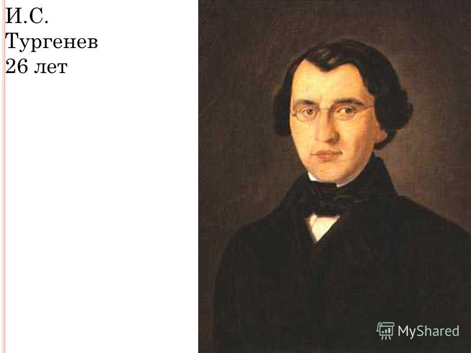 И.С. Тургенев 26 лет