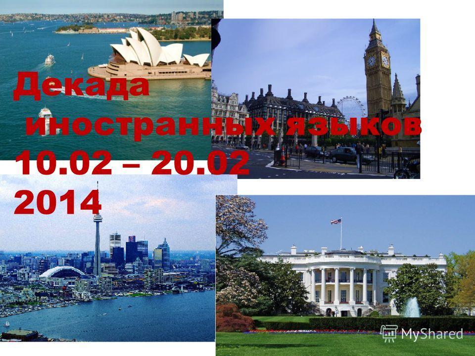 Декада иностранных языков 10.02 – 20.02 2014